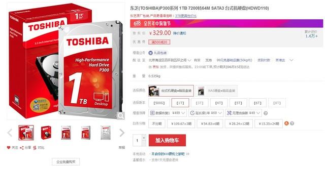 容量超级大!东芝1TB机械盘京东火爆热卖