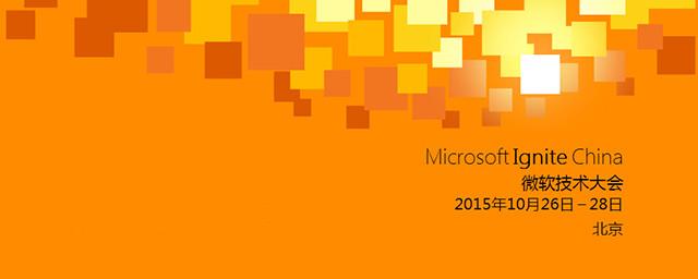 科技点亮未来 微软技术大会三大看点