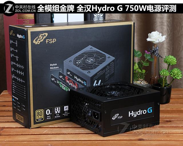 全模组金牌 全汉Hydro G 750W电源评测