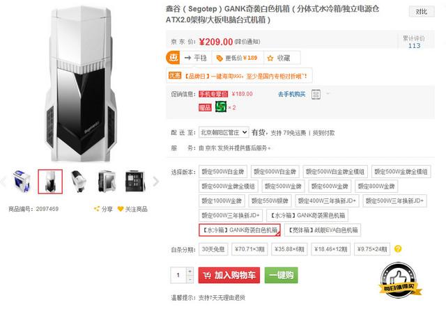 每日值得买 鑫谷GANK奇袭水冷箱特价