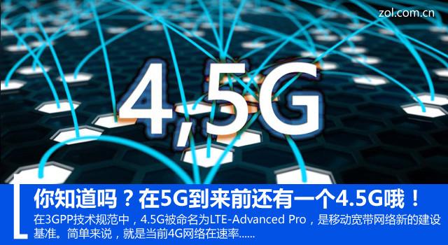 你知道吗?在5G到来前还有一个4.5G哦!