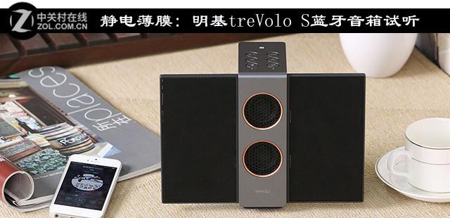 静电薄膜: 明基treVolo S蓝牙音箱试听