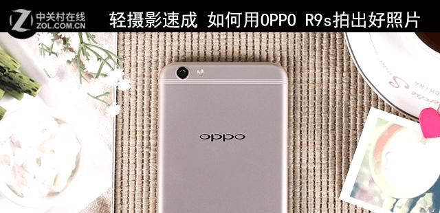 轻摄影速成 如何用OPPO R9s拍出好照片