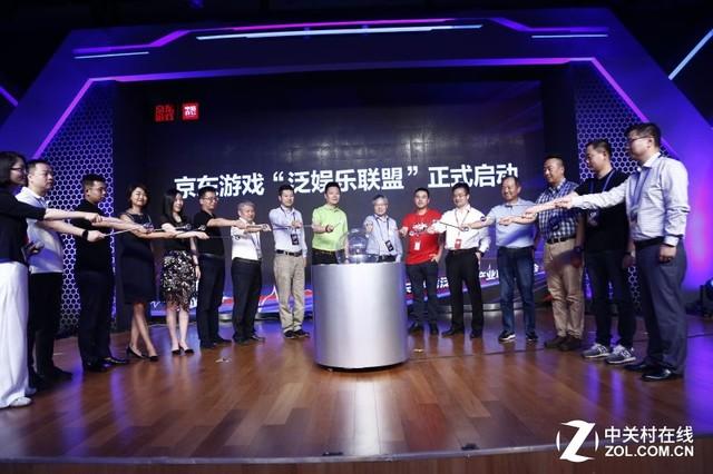 京东游戏泛娱乐产业联盟成立