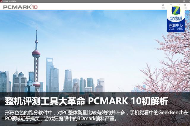 整机评测工具大革命 PCMARK 10初解析