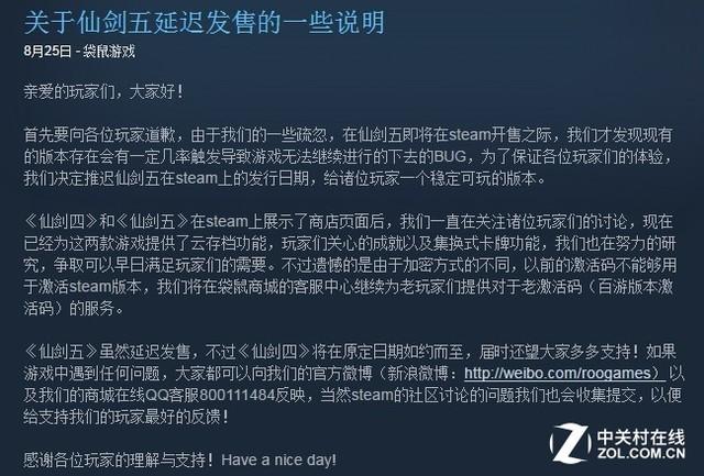 《仙剑奇侠传5》延期至9月12日发售
