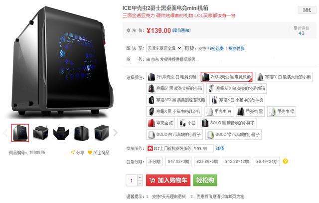 三面透光新宠 ICE甲壳虫2代机箱139元
