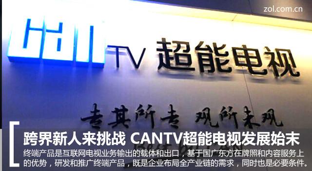 跨界新人来挑战 CANTV超能电视发展始末
