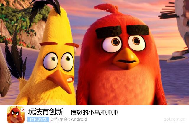 每日佳软:玩法创新 愤怒的小鸟冲冲冲