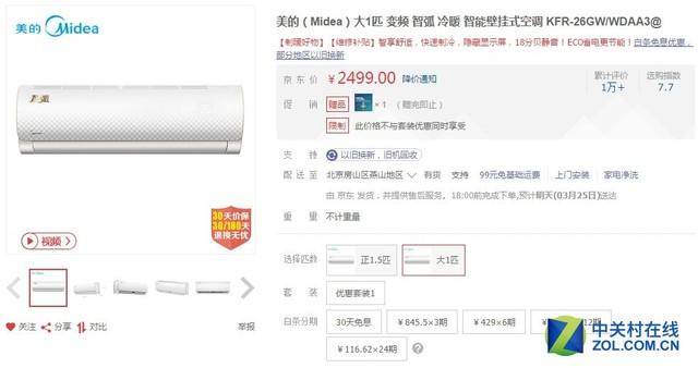 节能省电+手机控制 美的大1P空调京东特价