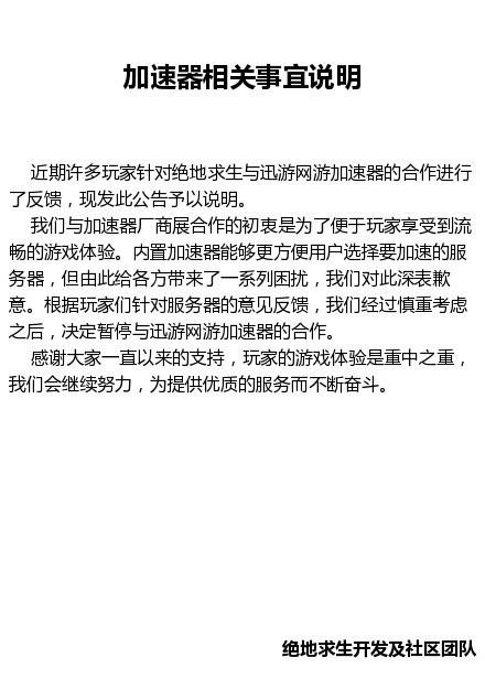 《绝地求生》宣布暂停迅游加速器合作