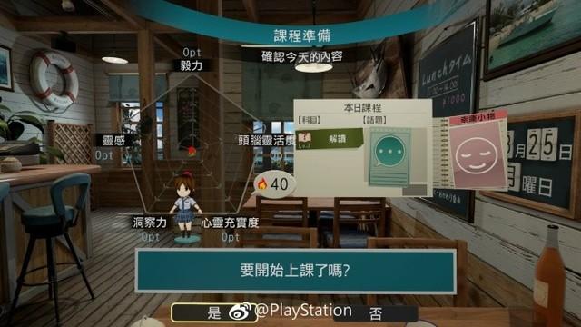 VR游戏《夏日课堂》 中文版4月27日发售