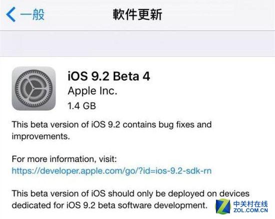 iOS9.2正式版还远吗?beta4测试版到来!