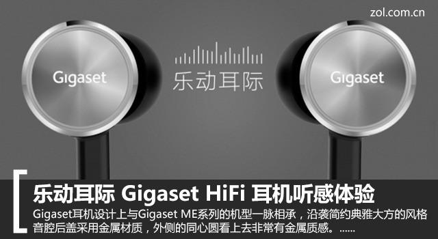 乐动耳际 Gigaset HiFi 耳机听感体验