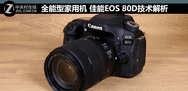 全能型家用机 佳能EOS 80D技术解析