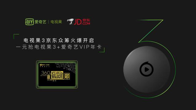 跨屏联动+内容生态+电视网盘
