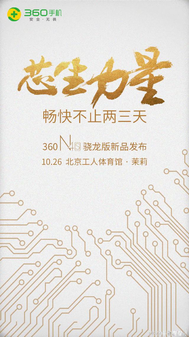 360N4S骁龙版10.26发布 畅快不止两三天
