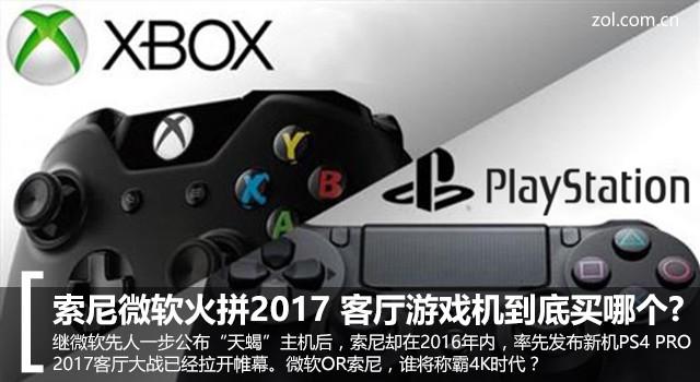 索尼微软火拼2017 客厅游戏机到底选谁?