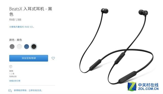 BeatsX耳机太受欢迎 发货日期延长1-2周