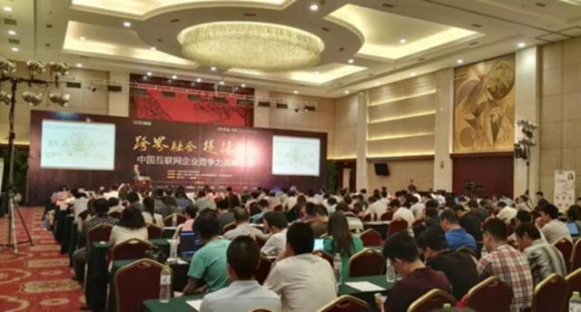 晶赞科技受邀参加中国互联网领袖峰会
