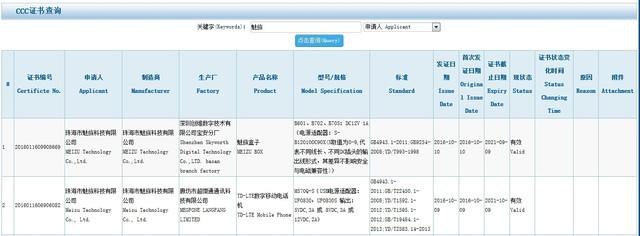 魅族再跨界 首款电视盒子或售2999元