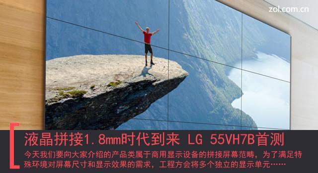 液晶拼接1.8mm时代到来 LG 55VH7B首测