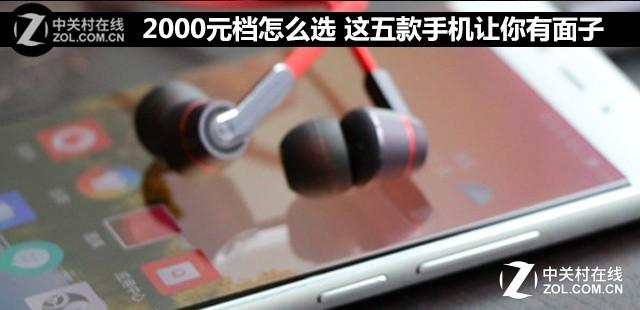 2000元档怎么选 这五款手机让你有面子