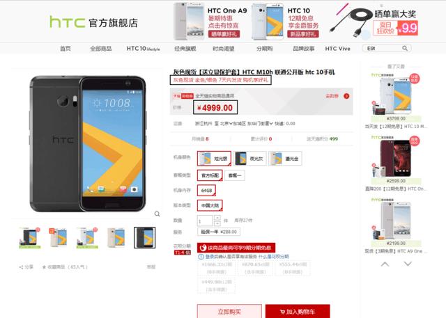 4999元谁会买? 骁龙820版HTC 10已开卖