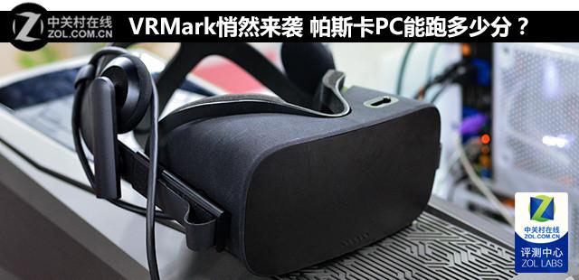 VRMark悄然来袭 帕斯卡PC能跑多少分?