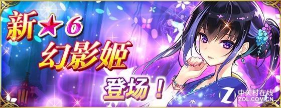 《幻影纹章》七夕佳节 一起来约会吧!