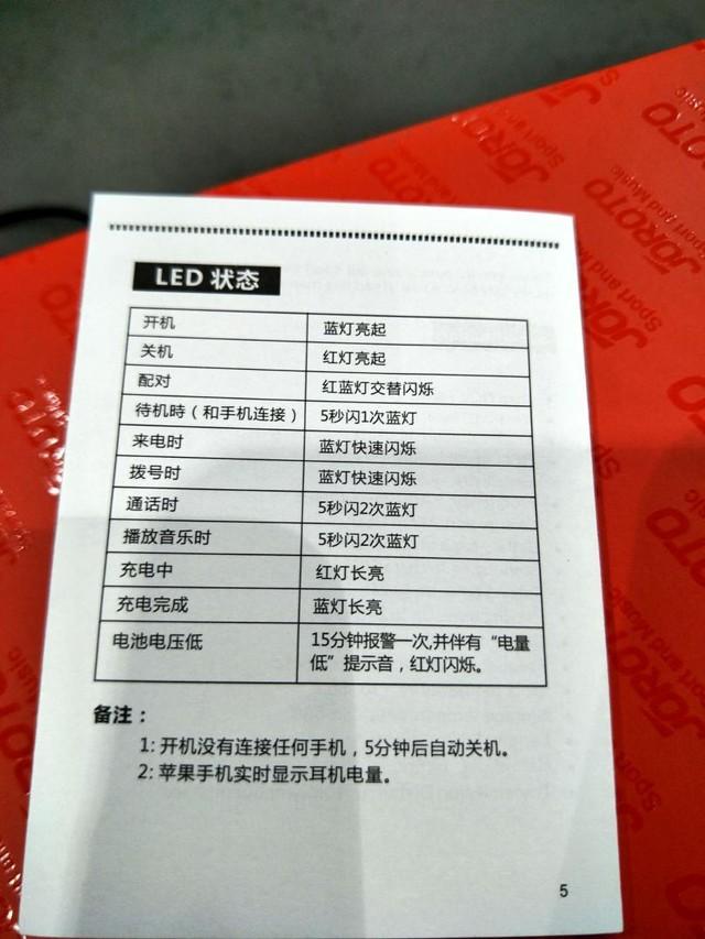JOROTO蓝牙运动耳机 EAR-5产品测评