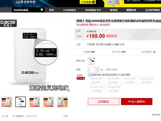 国庆节选购 邓博士P-201A天猫售188元