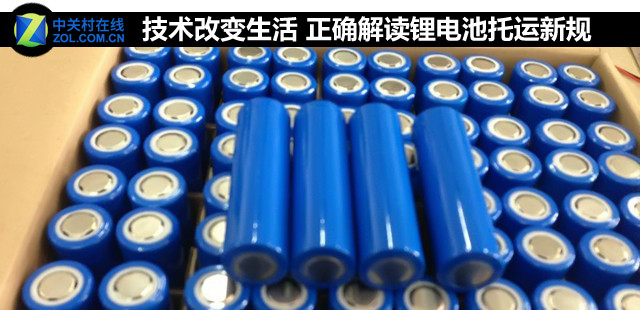技术改变生活 正确解读锂电池托运新规