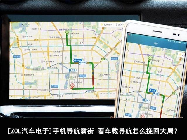 手机导航霸街 看车载导航怎么挽回大局?