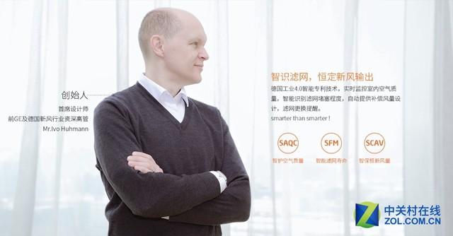 德国40余年沉淀 帛珑智能新风进军中国