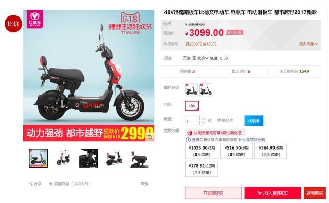 演绎电车文化 比德文迅鹰天猫仅售3099元