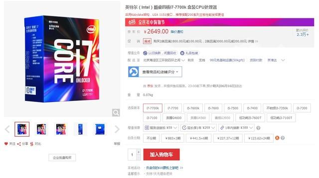 超频性能强 酷睿i7-7700K京东2649元