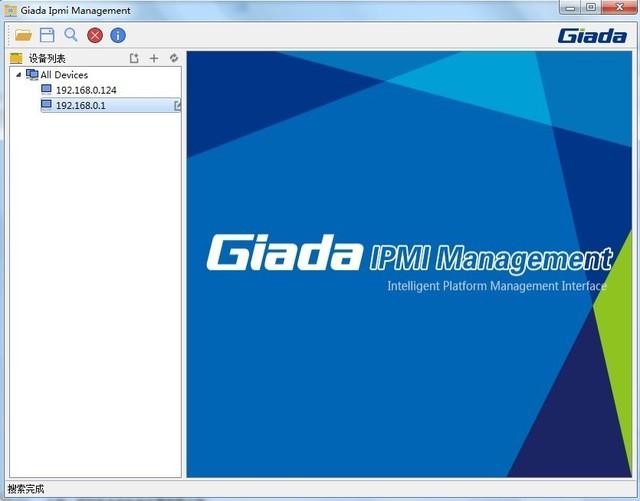 杰和GIM管理平台帮你发现服务器病毒