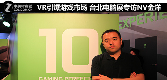 VR引爆游戏市场 台北电脑展专访NV金洋