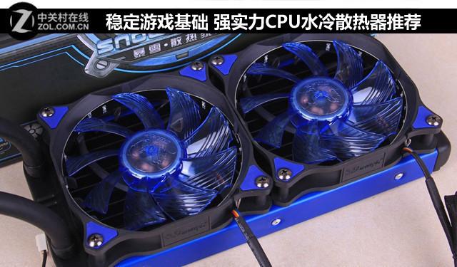 稳定游戏基础 强实力CPU水冷散热器推荐