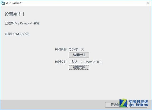西部数据New My Passport 1TB首发评测