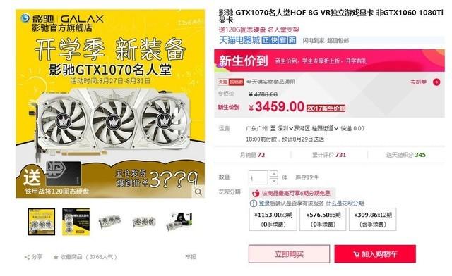 开学好价到 影驰GTX1070名人堂售3459元
