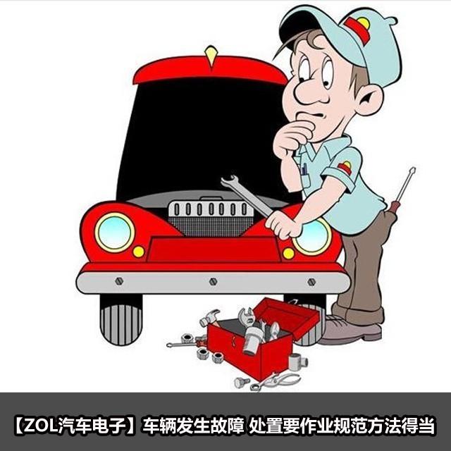 车辆发生故障 处置要作业规范方法得当