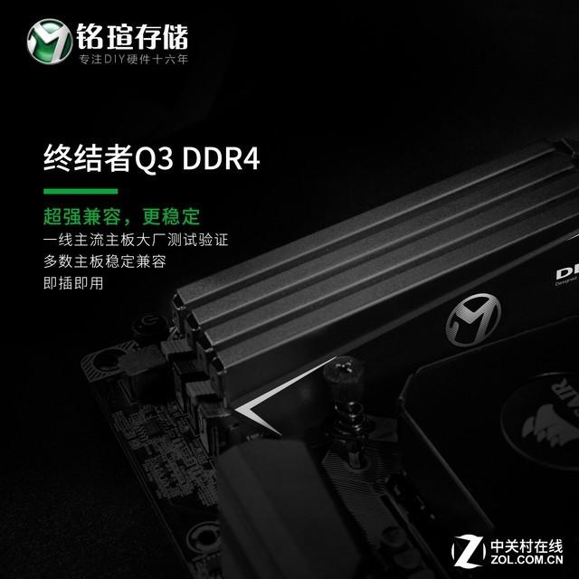 无铠甲不内存,铭瑄终结者DDR4震撼上市