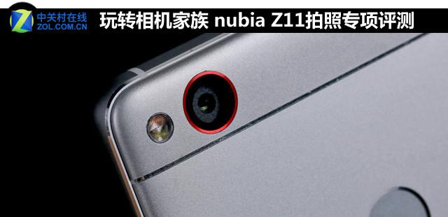 玩转相机家族 nubia Z11拍照专项评测