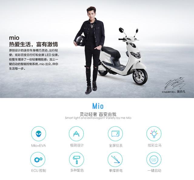兼顾颜值与科技 立马Mio炫彩版天猫仅售3888