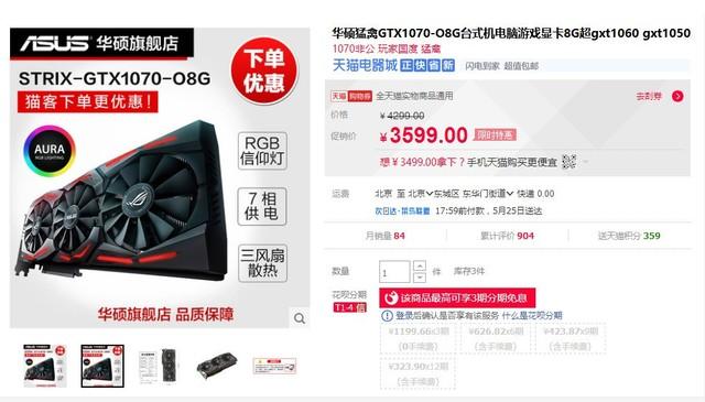 6.18惊喜不断 华硕ROG GTX1070大降价