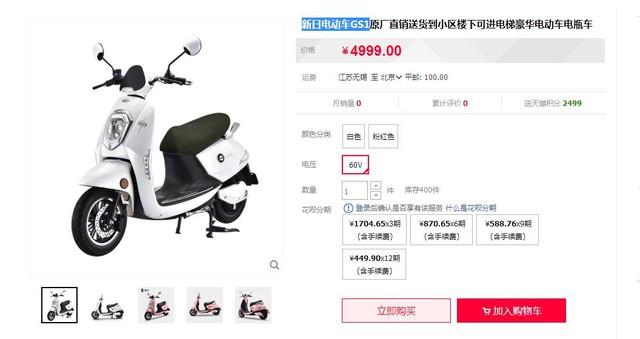 生来高贵 新日电动车GS1天猫仅售4999元