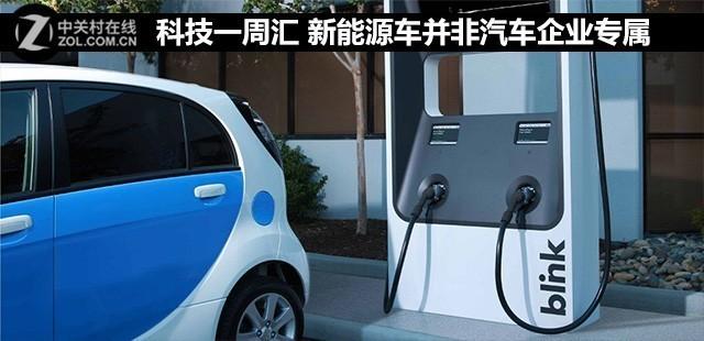 科技一周汇 新能源车并非汽车企业专属