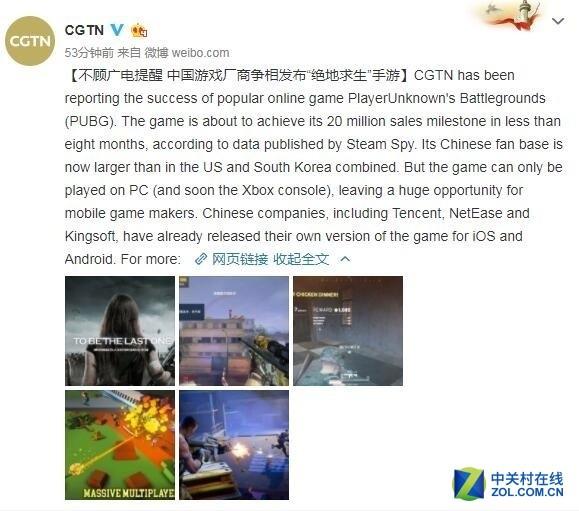 """央视英语新闻频道:不顾广电提醒 中国游戏厂商争相发布""""绝地求生""""手游"""
